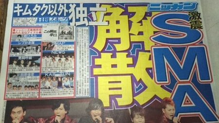 smap-kaisan-nikkan-suponichi-2.jpg